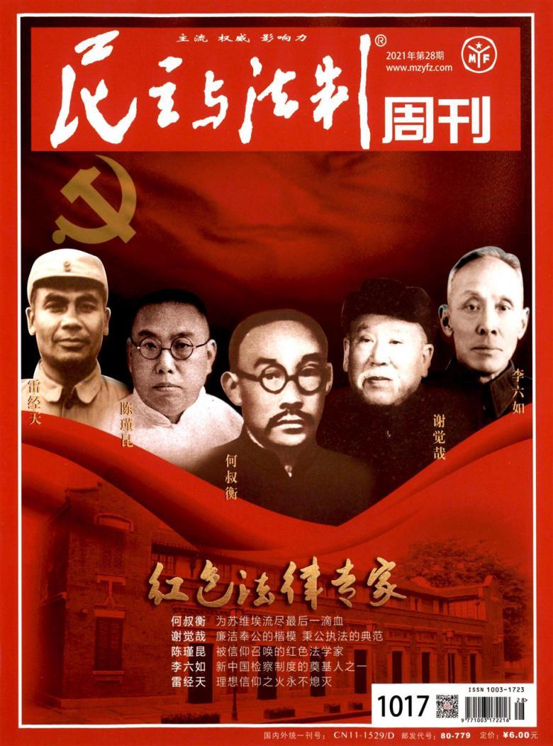 民主与法制杂志