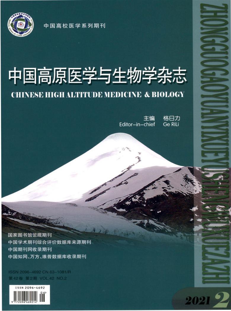 中国高原医学与生物学杂志