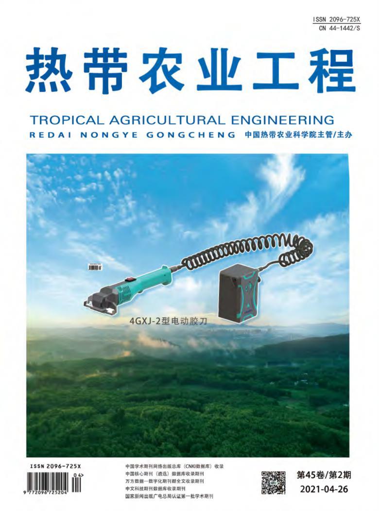 热带农业工程杂志