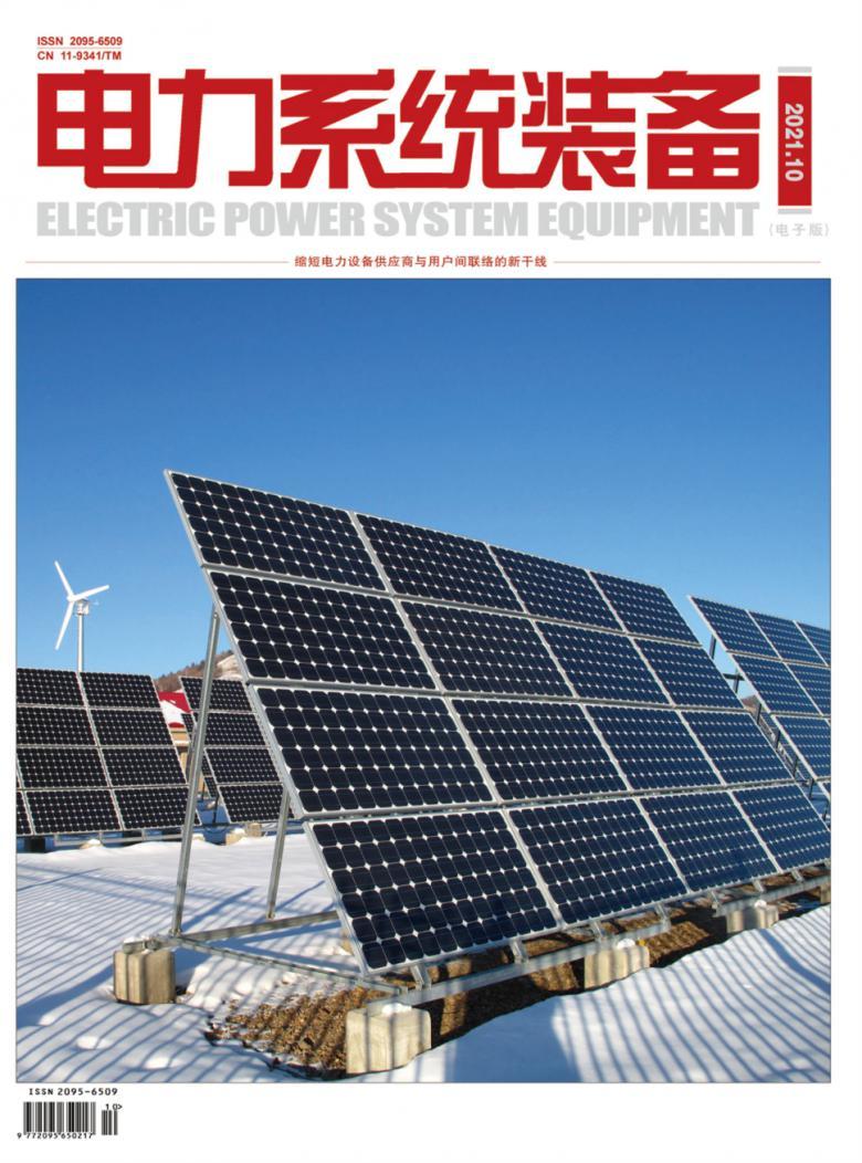 电力系统装备杂志