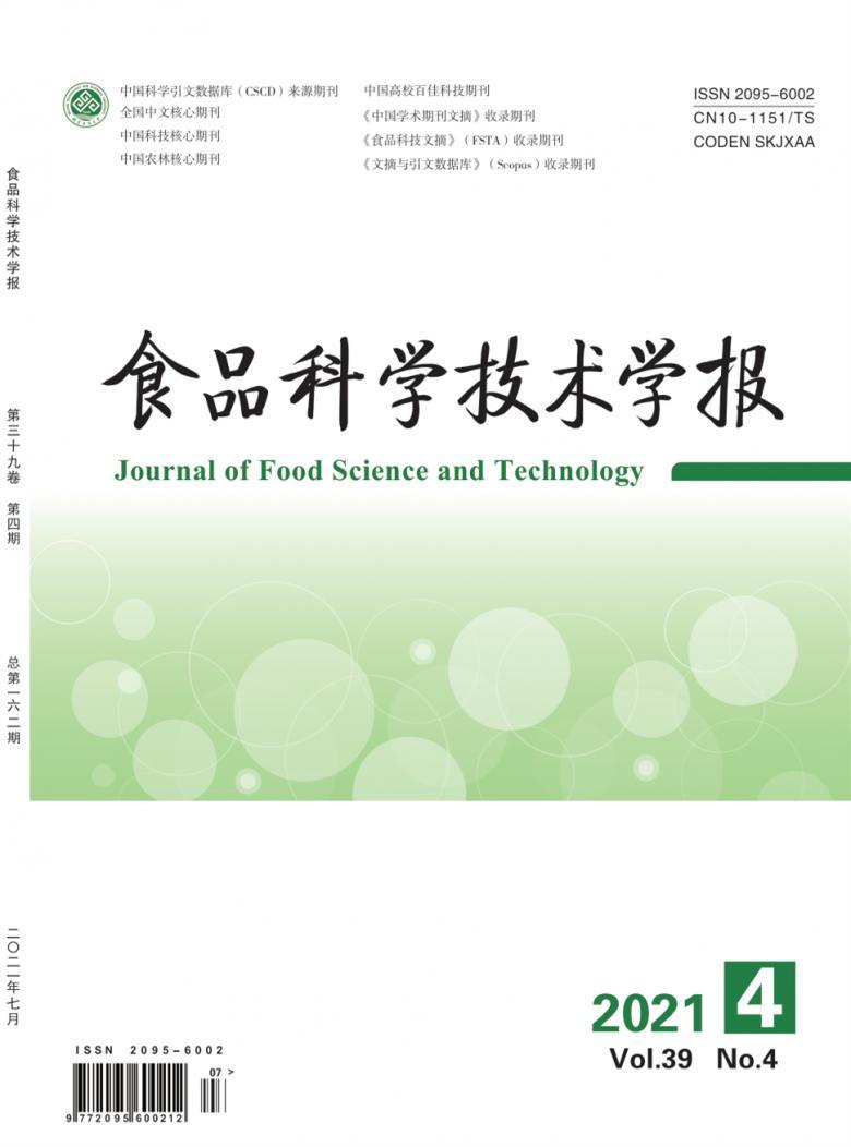 食品科学技术学报杂志