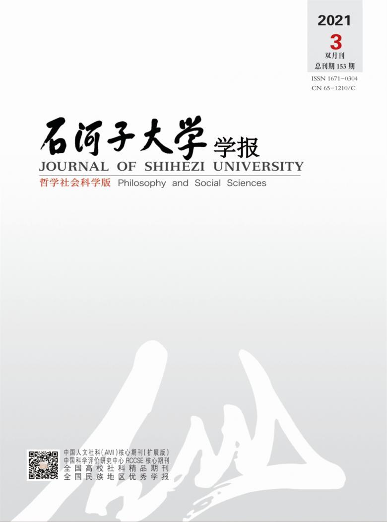 石河子大学学报杂志