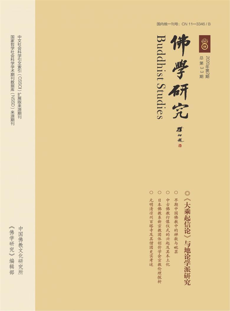 佛学研究杂志