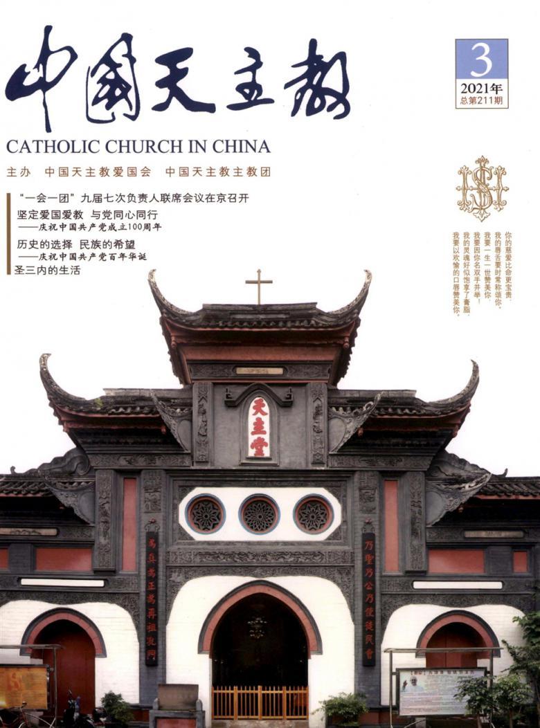 中国天主教杂志
