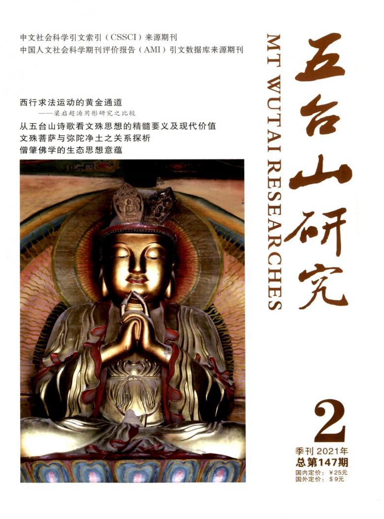 五台山研究杂志