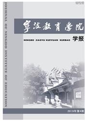 宁波教育学院学报杂志