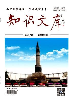 知识文库杂志