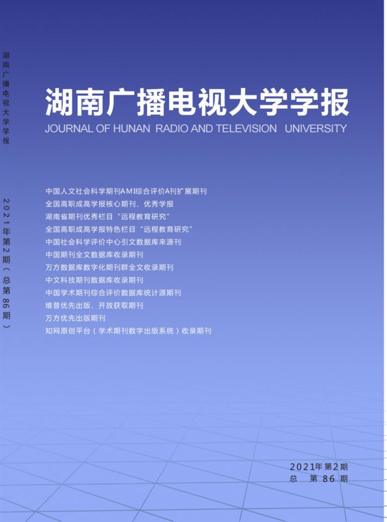 湖南广播电视大学学报