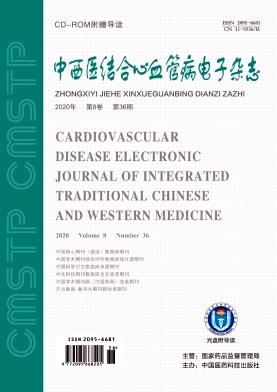 中西医结合心血管病电子