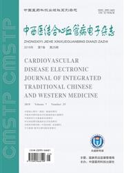 中西医结合心血管病