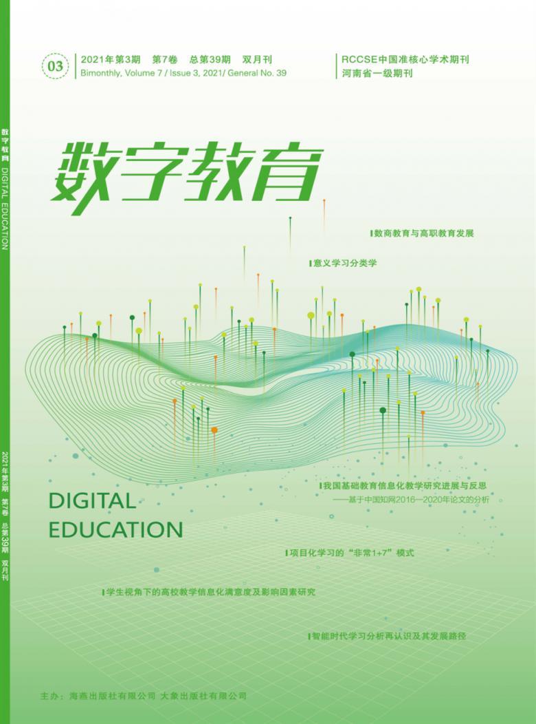 数字教育杂志