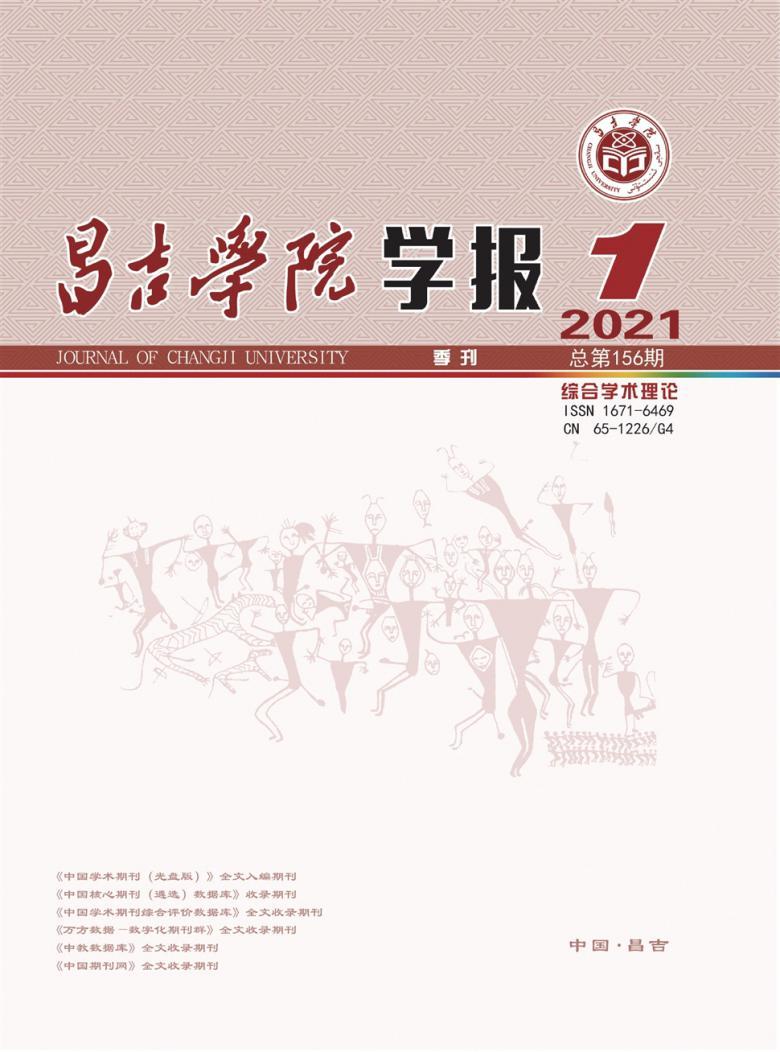 昌吉学院学报杂志