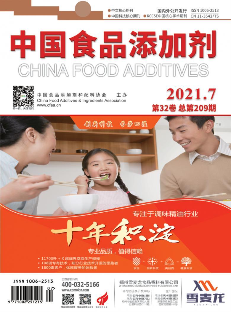 中国食品添加剂杂志