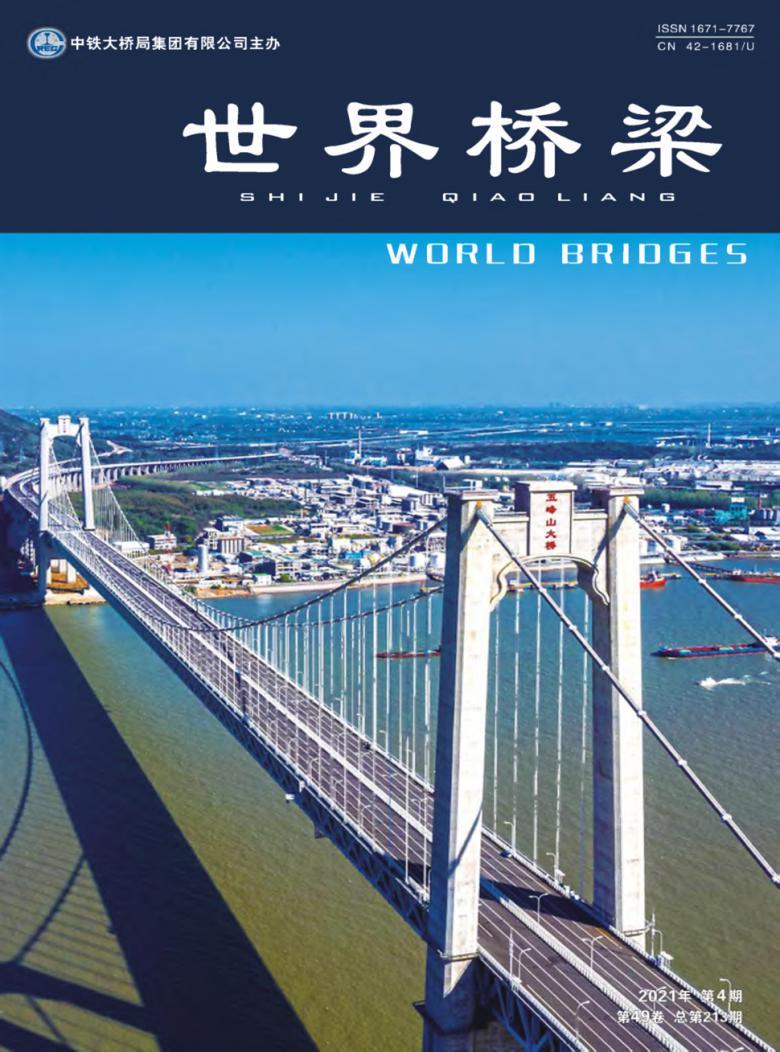 世界桥梁杂志