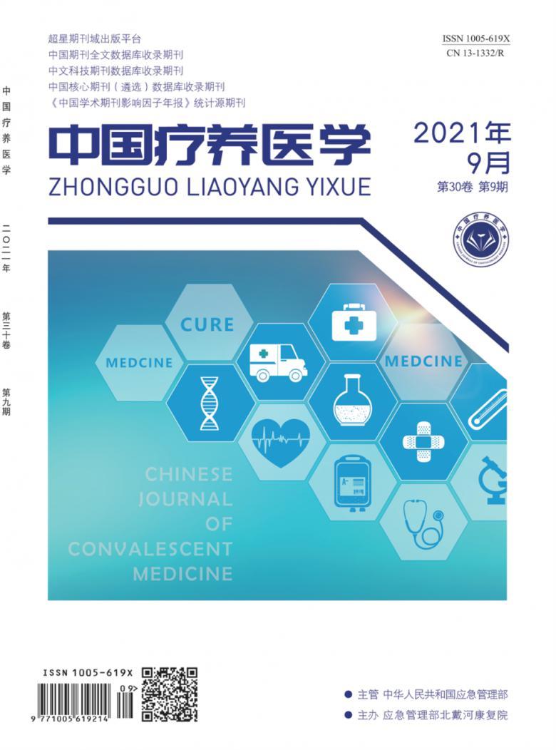中国疗养医学杂志