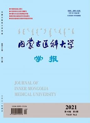 内蒙古医科大学报