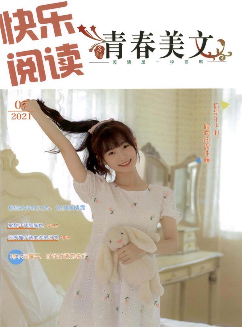 快乐阅读杂志