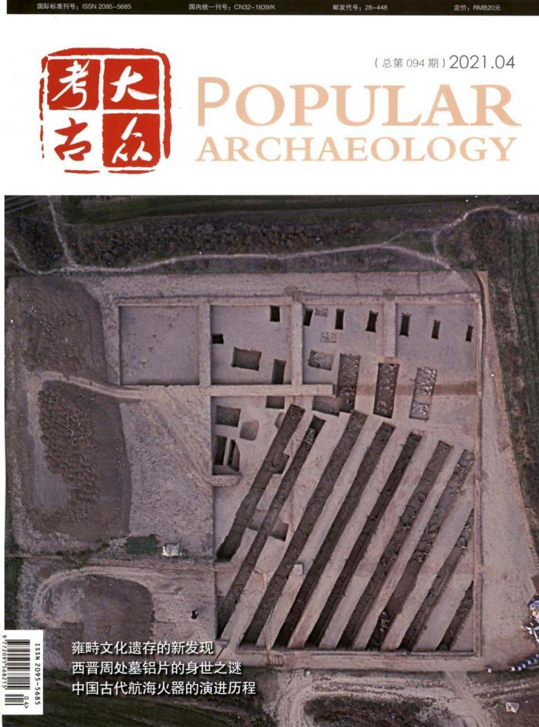 大众考古杂志
