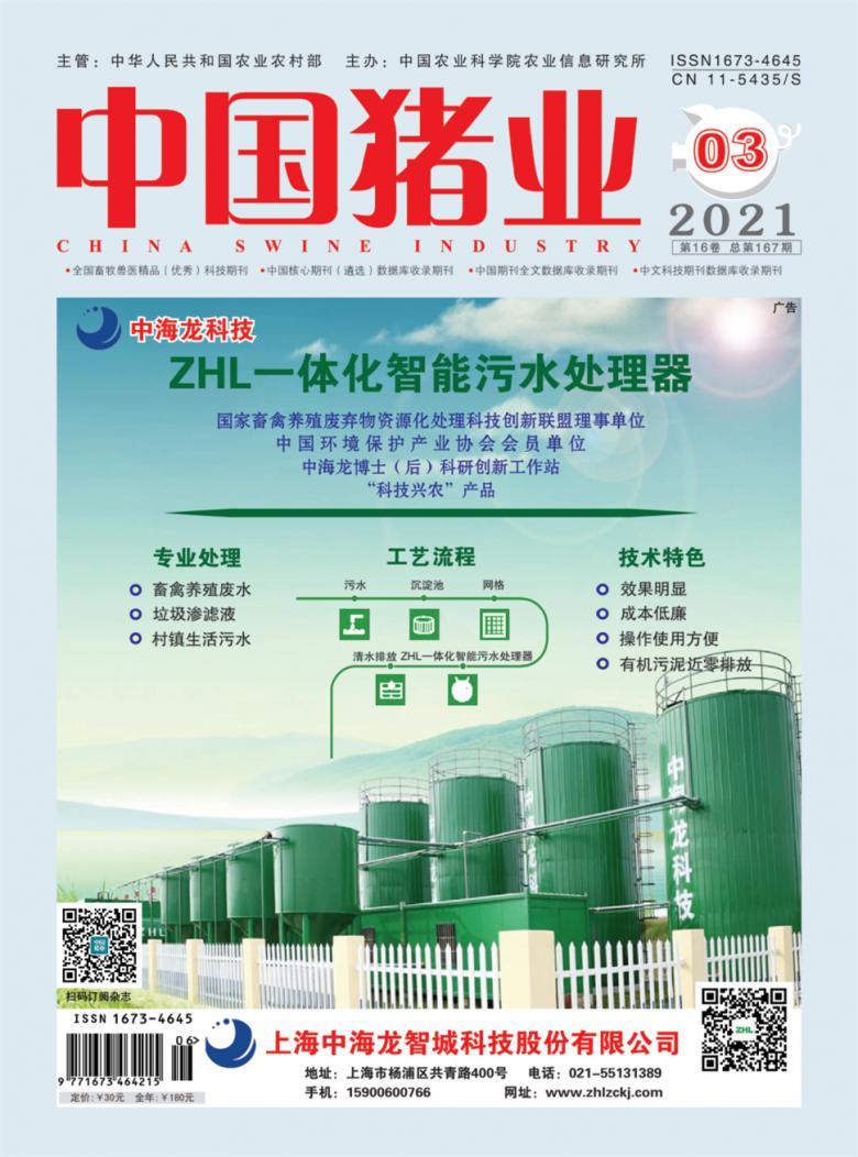 中国猪业杂志