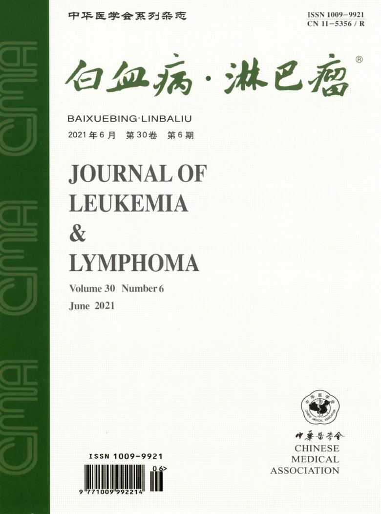 白血病.淋巴瘤杂志