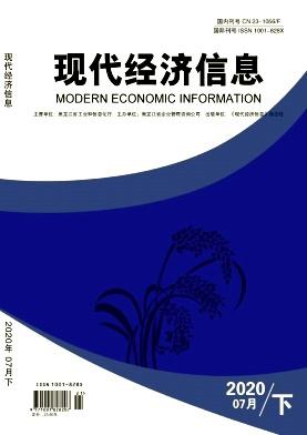现代经济信息杂志