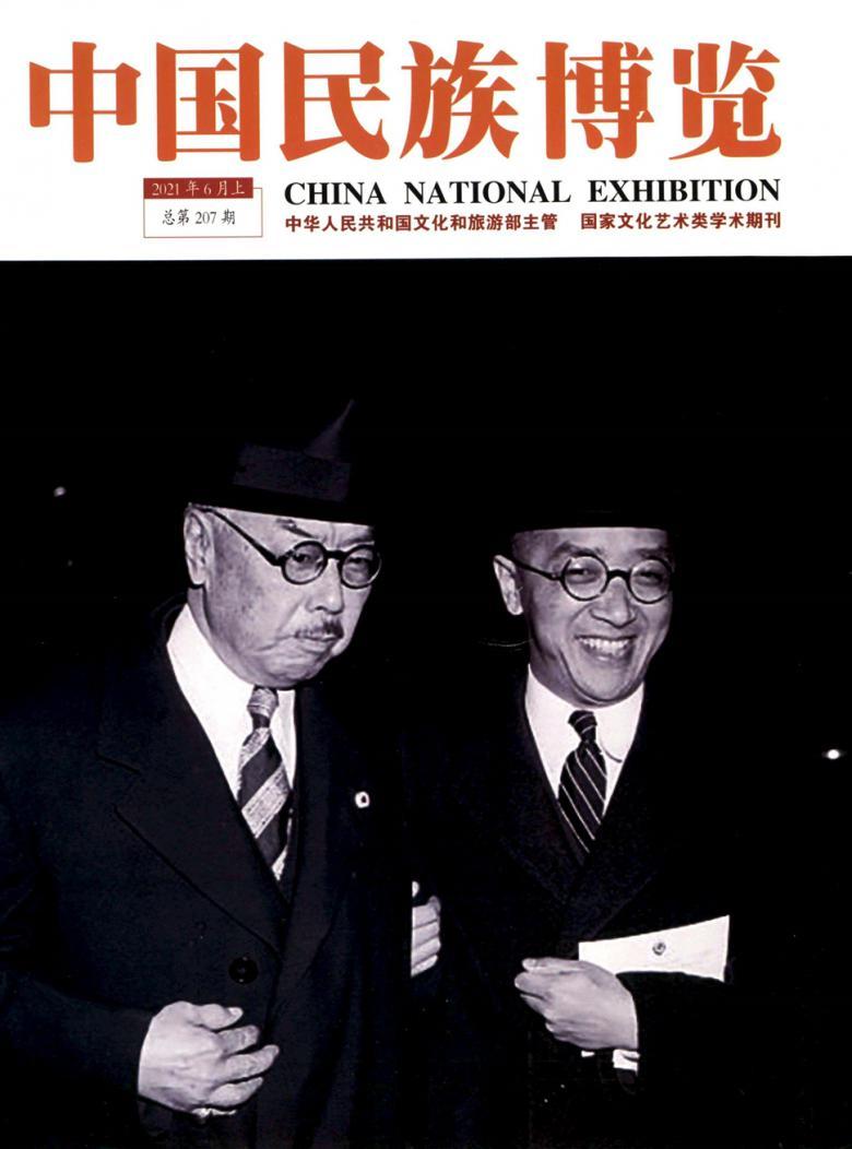 中国民族博览杂志