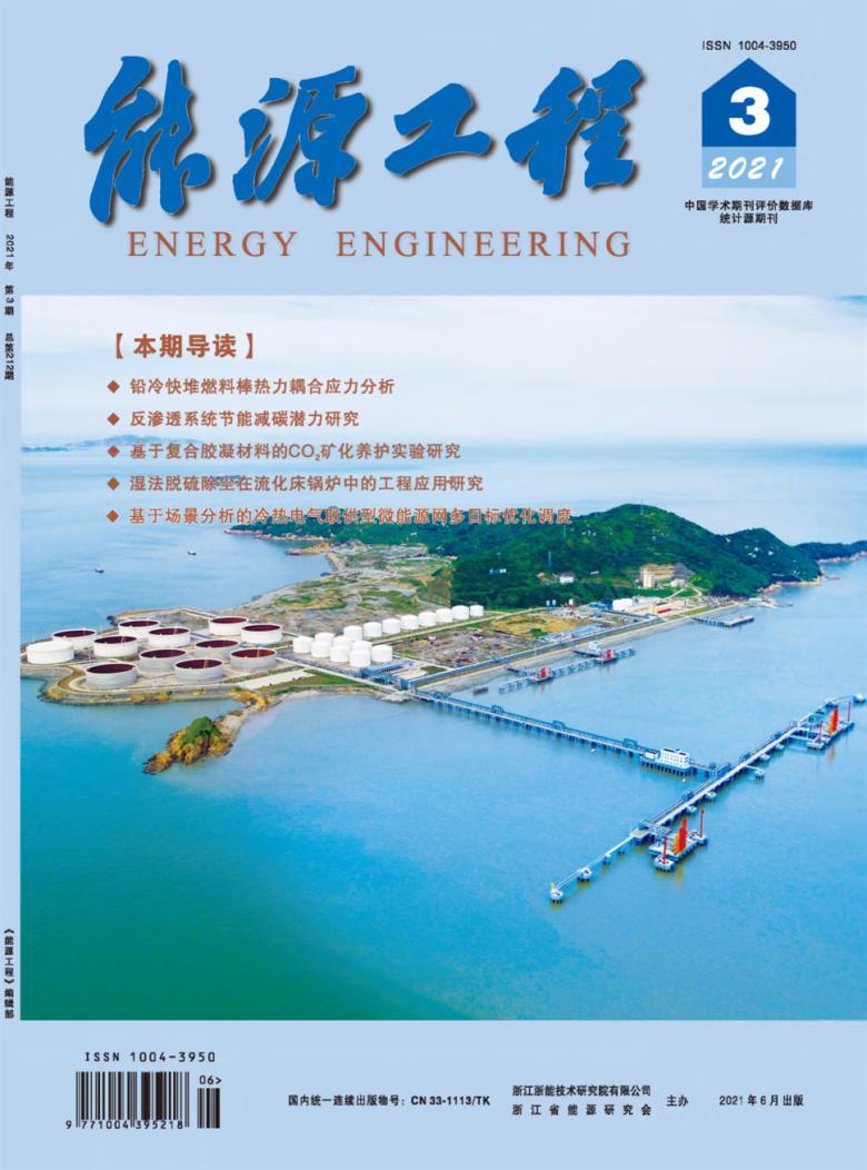 能源工程杂志