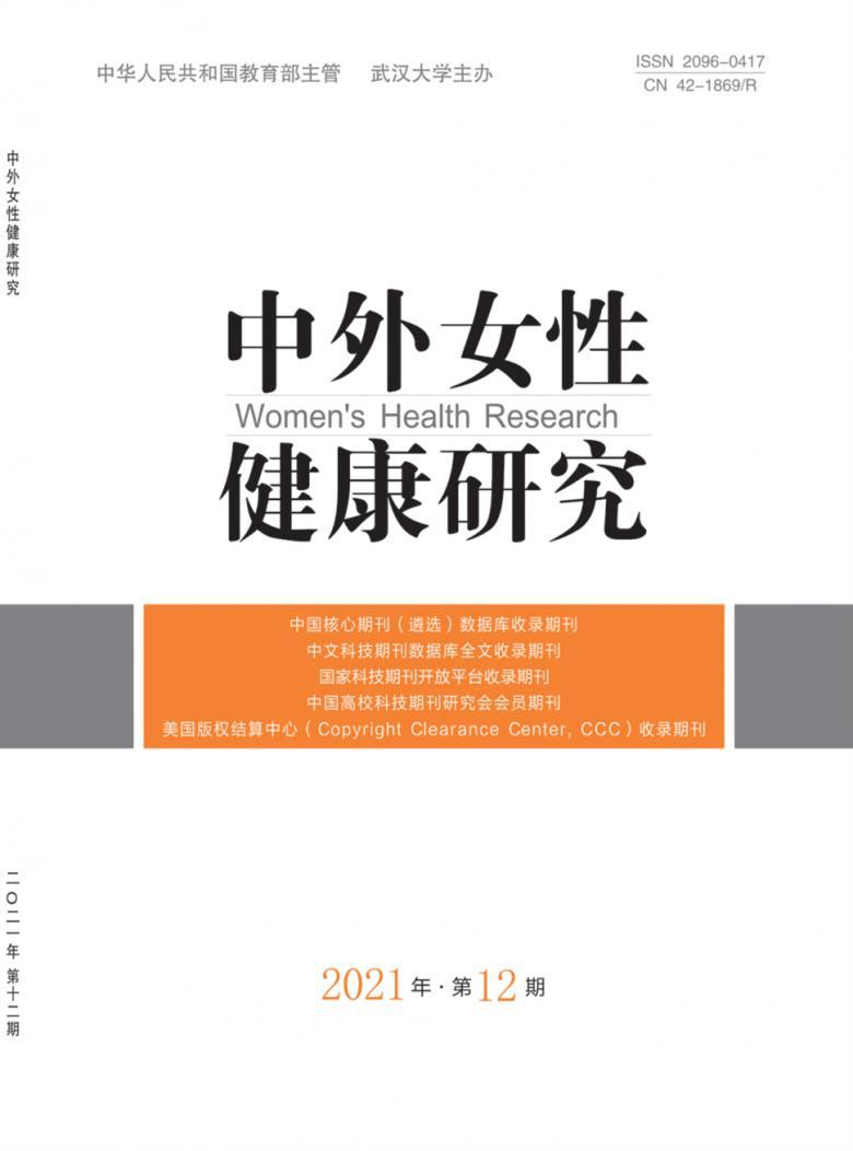 中外女性健康研究杂志