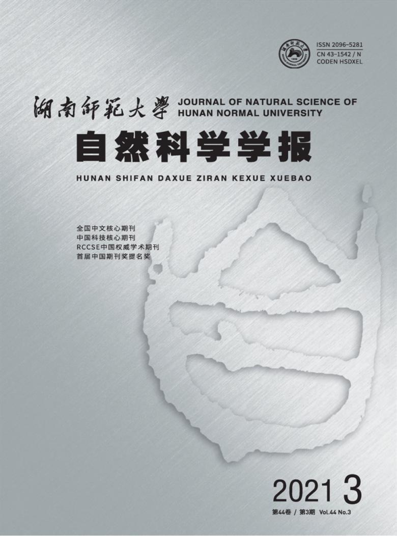 湖南师范大学自然科学学报杂志