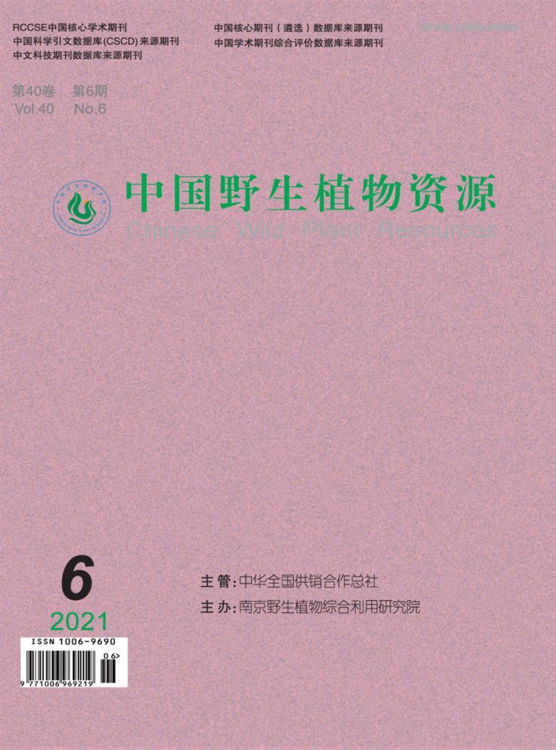 中国野生植物资源杂志