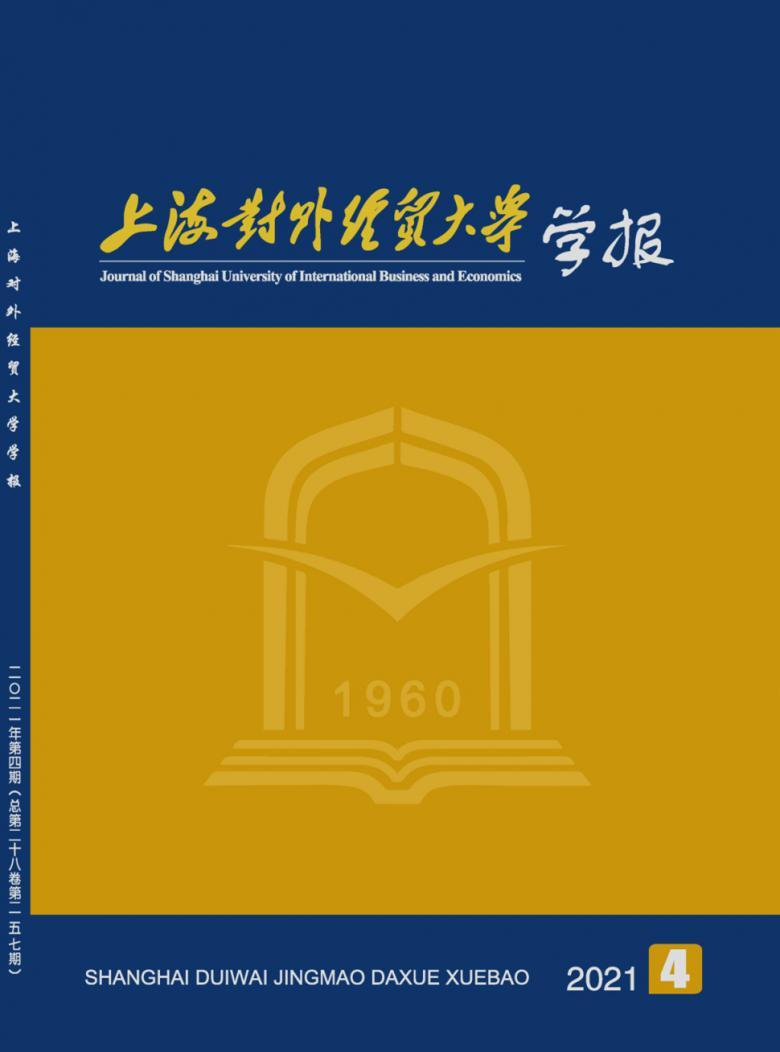 上海对外经贸大学学报杂志