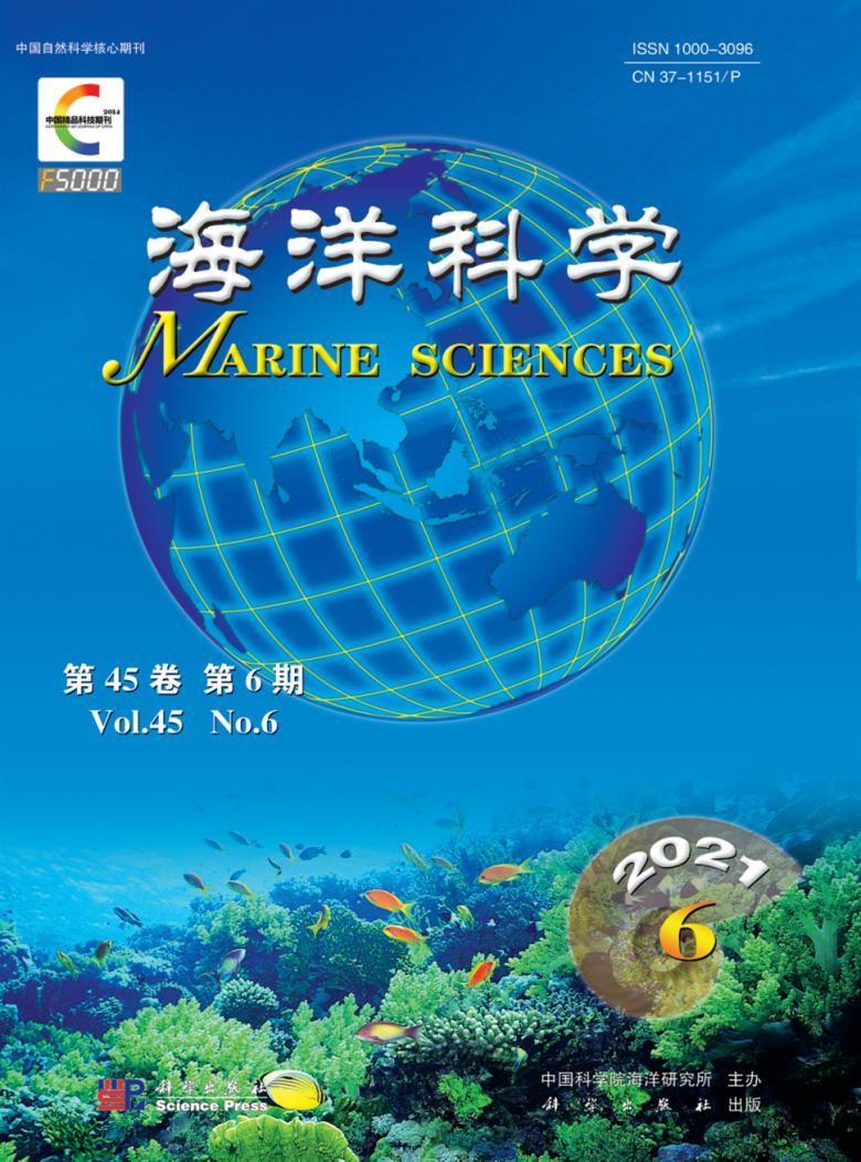 海洋科学杂志