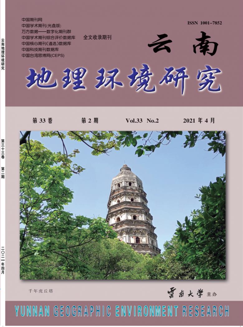 云南地理环境研究杂志