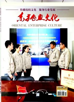 东方企业文化杂志