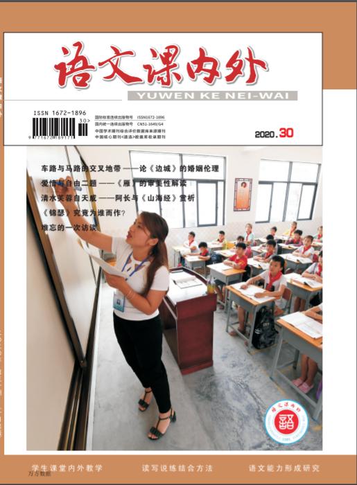 语文课内外杂志