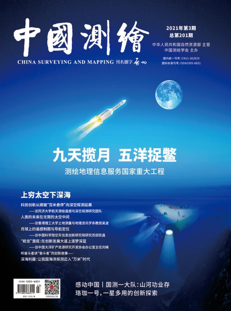 中国测绘杂志