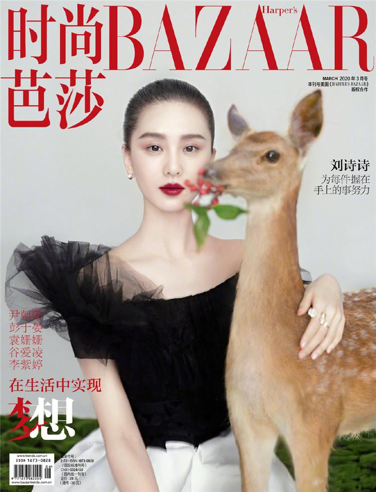 时尚芭莎杂志