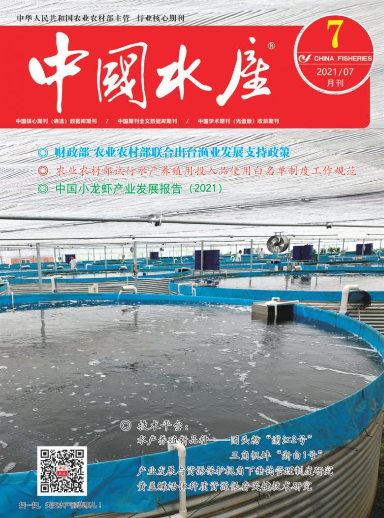 中国水产杂志