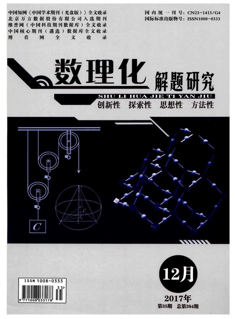 数理化解题研究杂志
