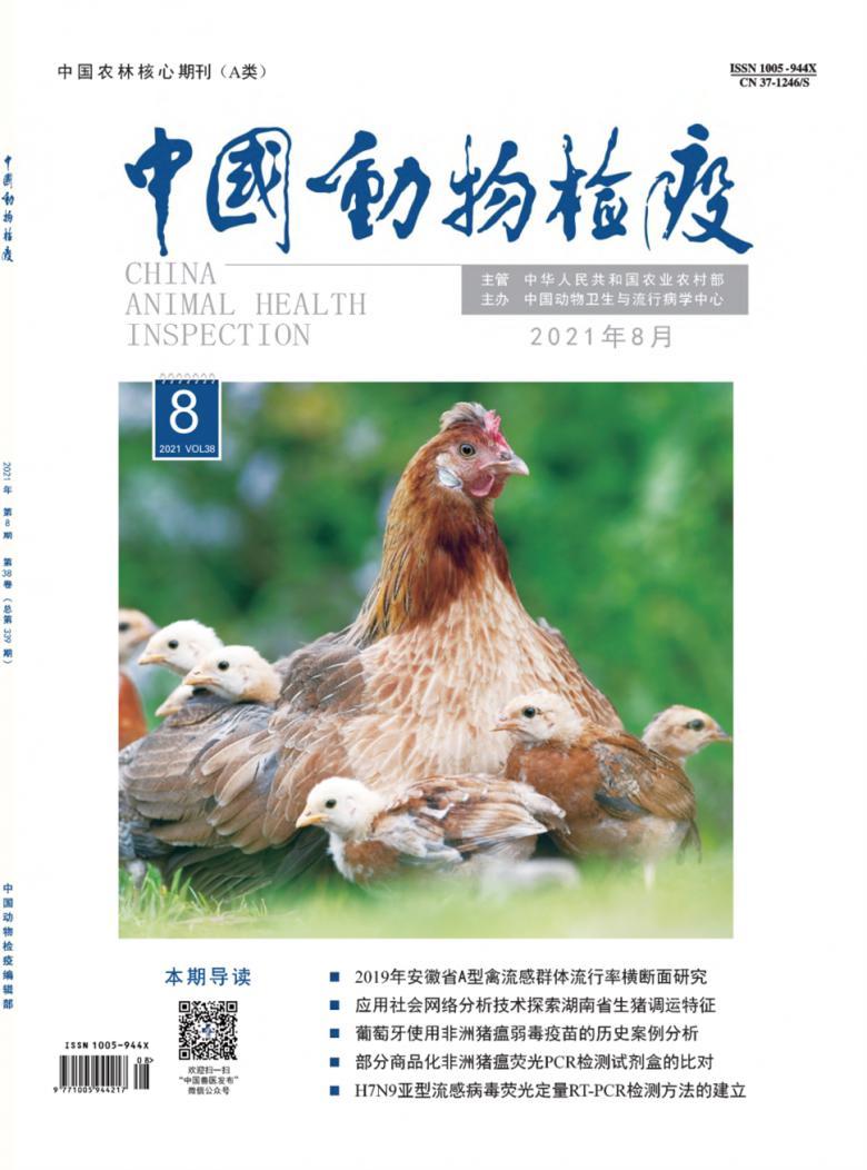 中国动物检疫杂志