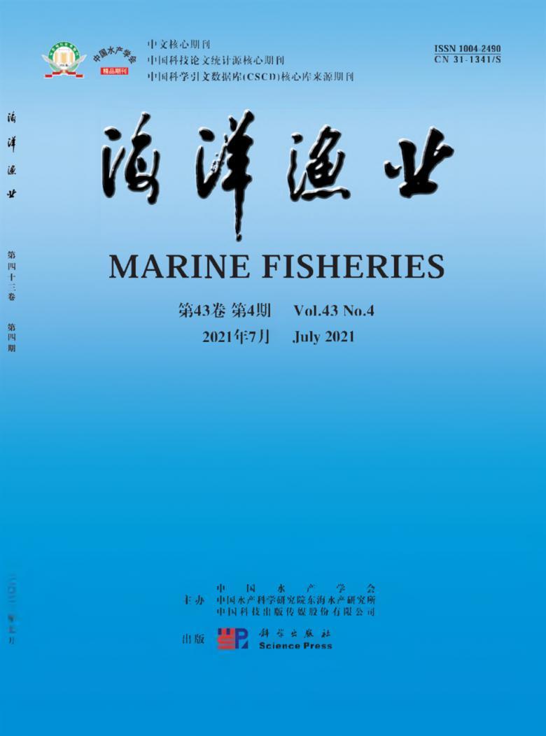 海洋渔业杂志