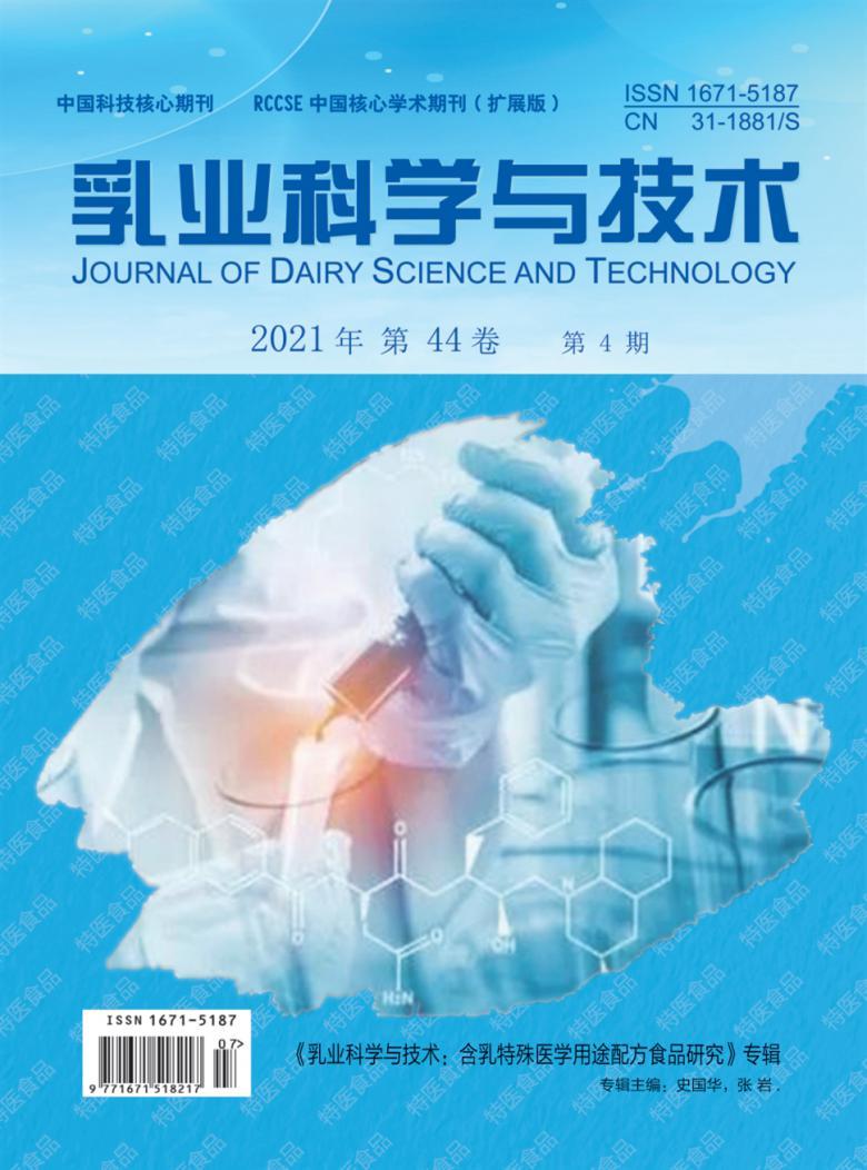 乳业科学与技术