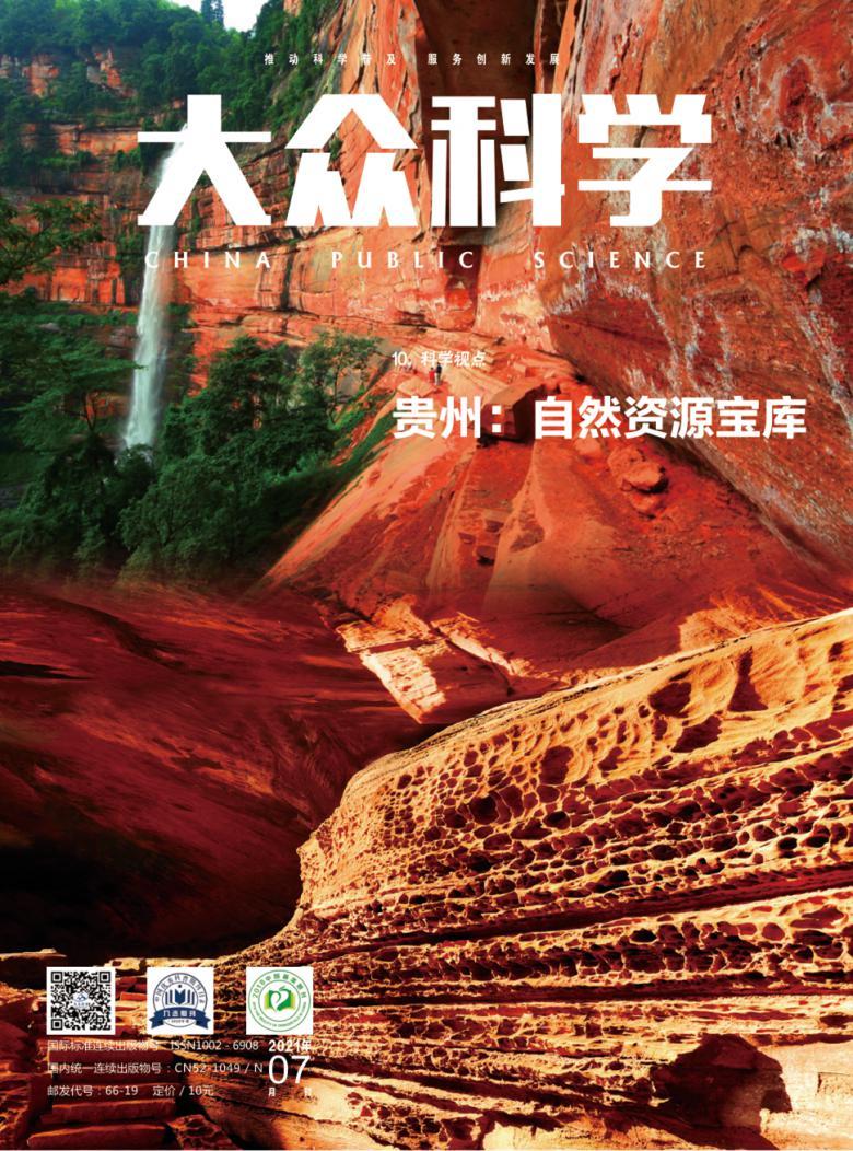 大众科学杂志