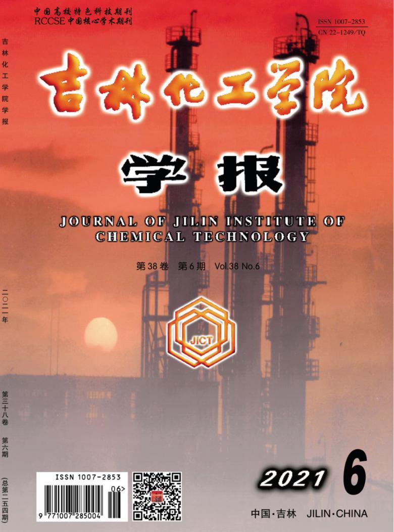 吉林化工学院学报杂志