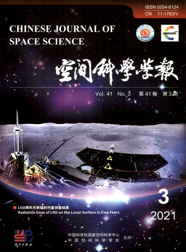 空间科学学报杂志