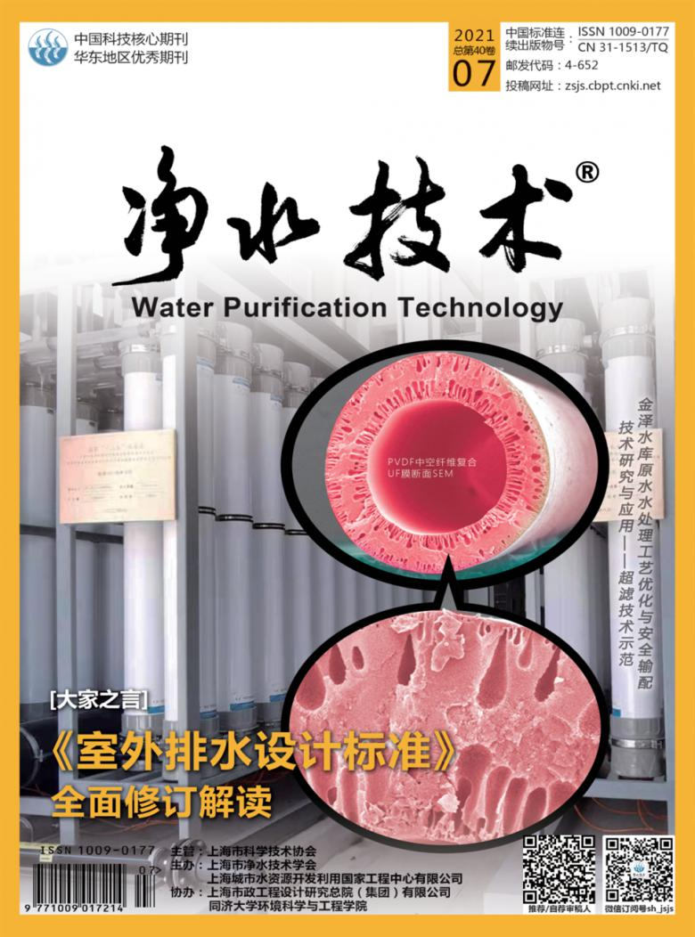 净水技术杂志