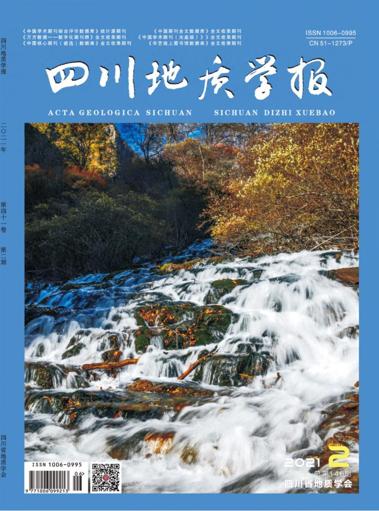 四川地质学报杂志