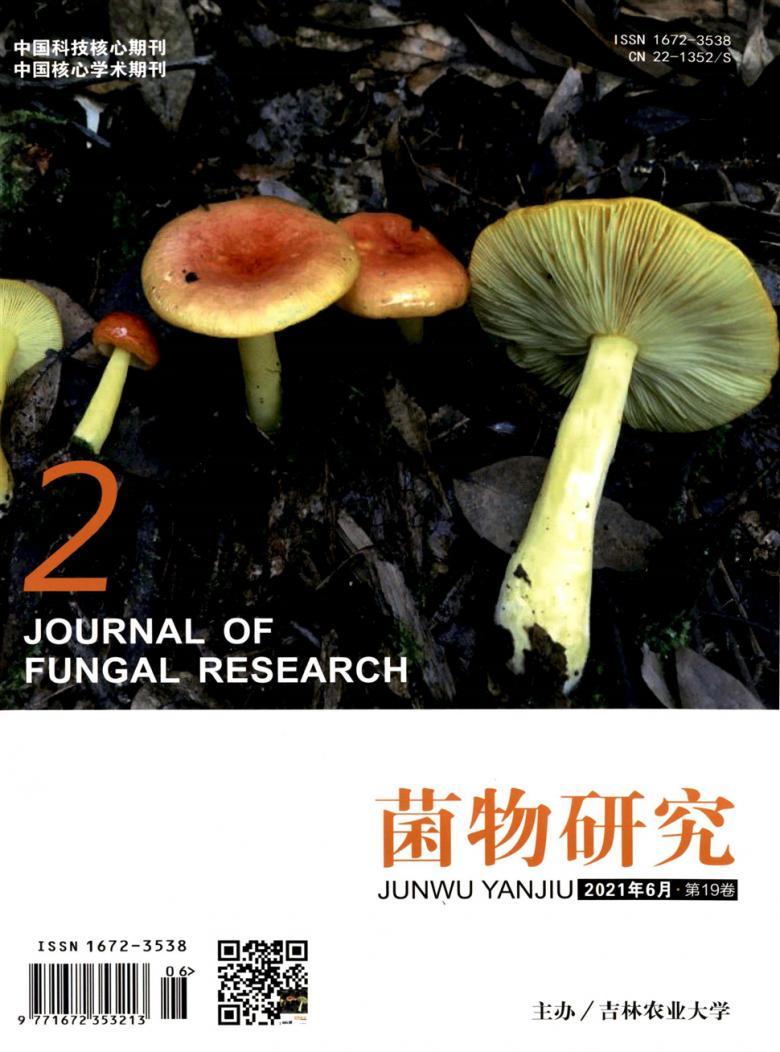 菌物研究杂志