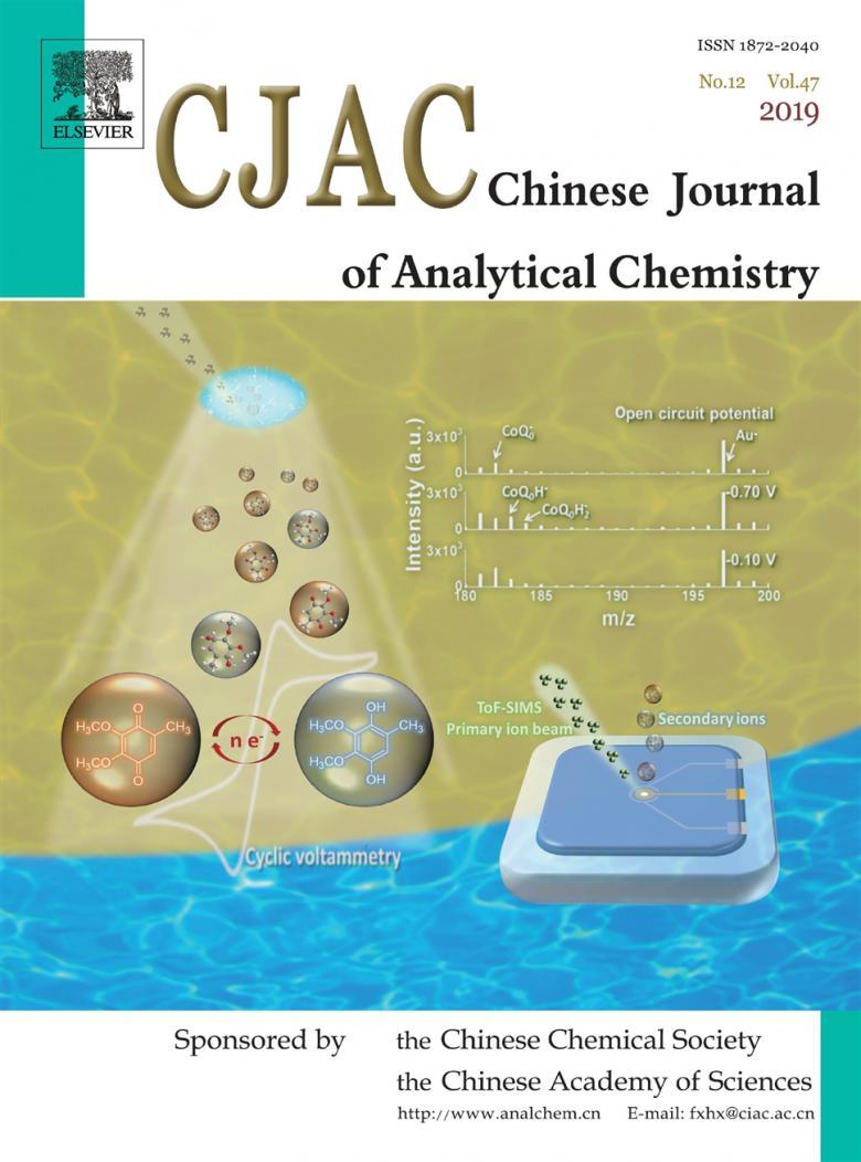 分析化学杂志