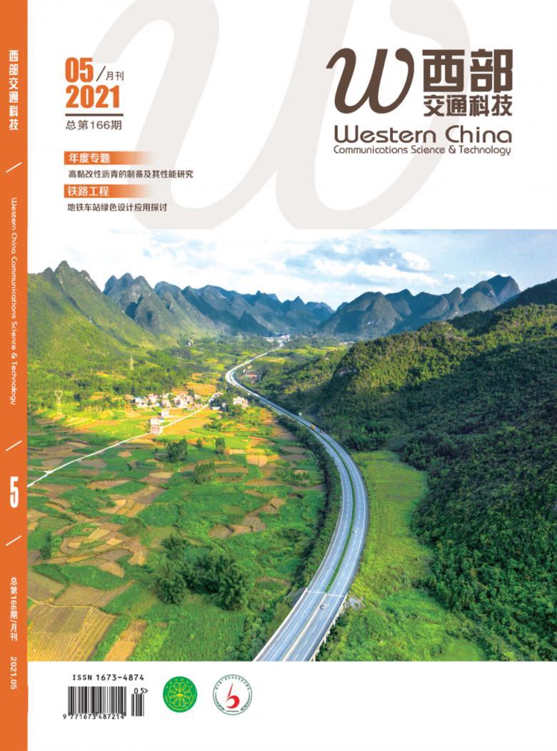 西部交通科技杂志